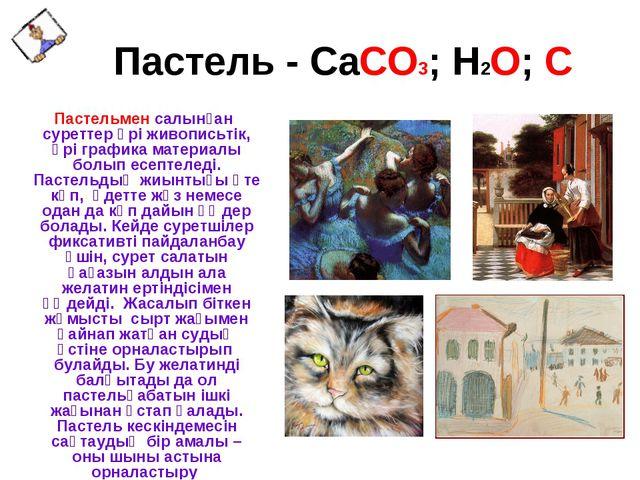 Пастель - CaCO3; H2O; C Пастельмен салынған суреттер әрі живописьтік, әрі гр...