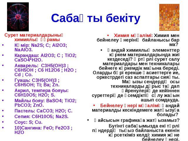 Сабақты бекіту Сурет материалдарының химиялық құрамы Көмір: Na2S; С; Al2O3;...