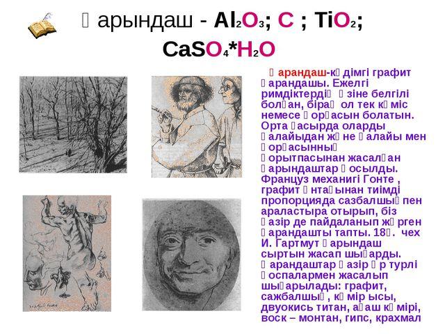 Қарындаш - Al2O3; С ; TiO2; СaSO4*H2O Қарандаш-кәдімгі графит қарандашы. Ежел...