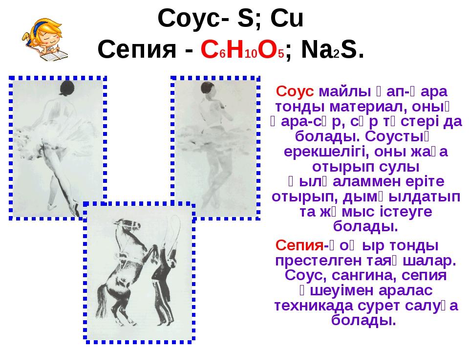 Соус- S; Cu Сепия - C6H10O5; Na2S. Соус майлы қап-қара тонды материал, оның қ...