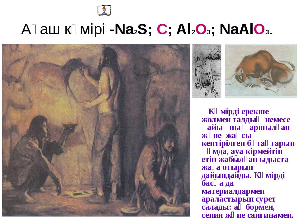 Ағаш көмірі -Na2S; С; Al2O3; NaAlO3. Көмірді ерекше жолмен талдың немесе қайы...