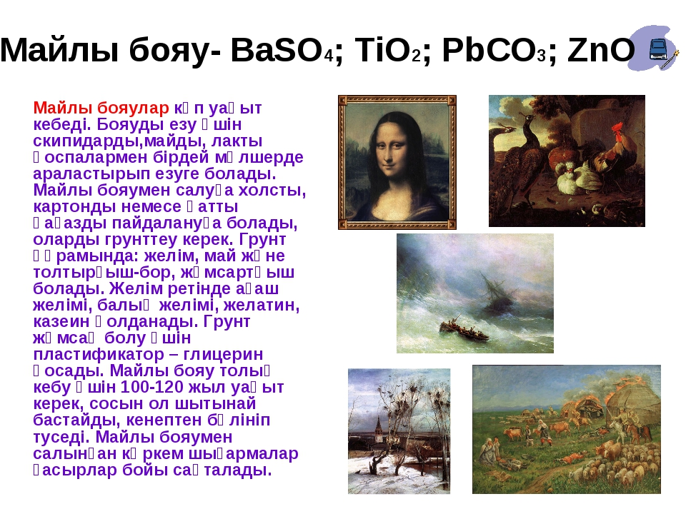 Майлы бояу- BaSO4; TiO2; PbCO3; ZnO Майлы бояулар көп уақыт кебеді. Бояуды е...