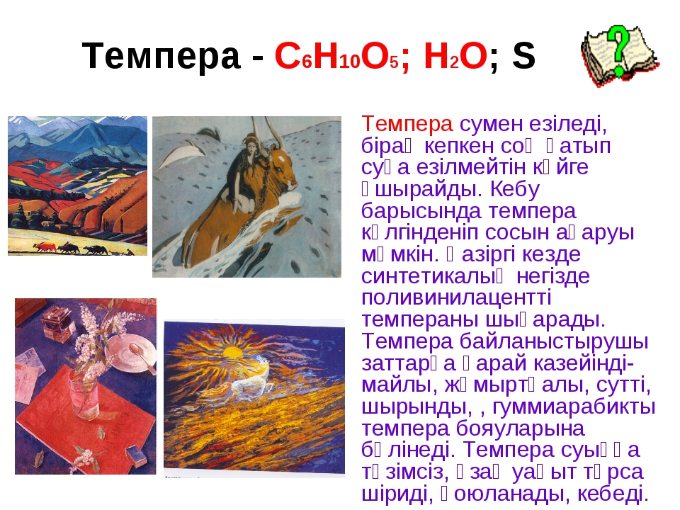 Темпера - C6H10O5; H2O; S Темпера сумен езіледі, бірақ кепкен соң қатып суға...
