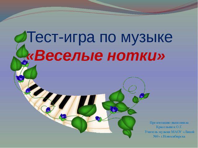 Тест-игра по музыке «Веселые нотки» Презентацию выполнила Красельнюк О.Г. Учи...