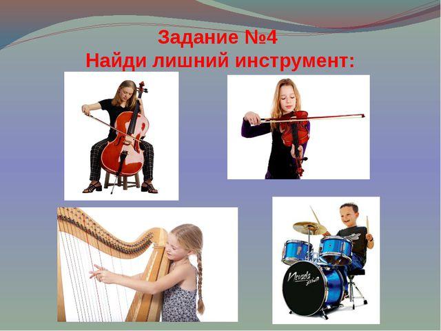 Задание №4 Найди лишний инструмент: