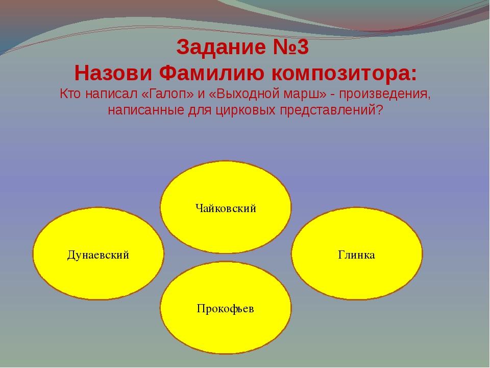 Задание №3 Назови Фамилию композитора: Кто написал «Галоп» и «Выходной марш»...