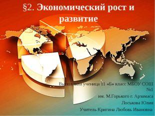 Экономический рост и развитие Выполнила ученица 11 «Б» класс МБОУ СОШ №1 им.