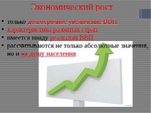 Экономический рост только долгосрочное увеличение ВВП характеристика развитых