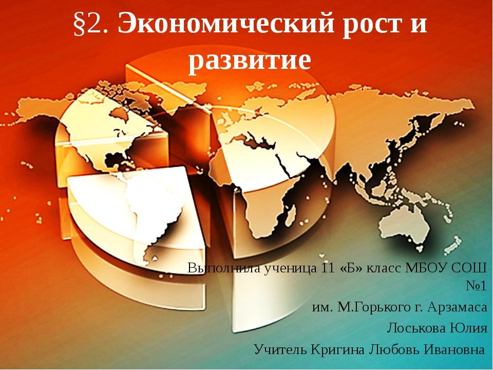 Экономический рост и развитие Выполнила ученица 11 «Б» класс МБОУ СОШ №1 им....
