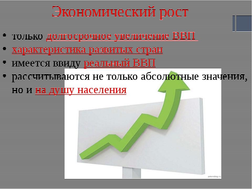 Экономический рост только долгосрочное увеличение ВВП характеристика развитых...