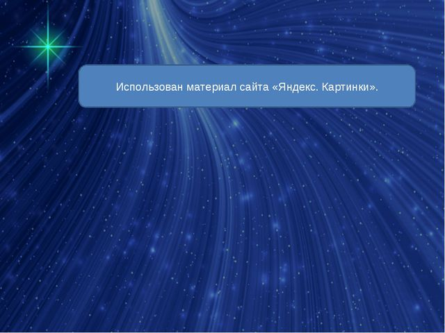 Использован материал сайта «Яндекс. Картинки».