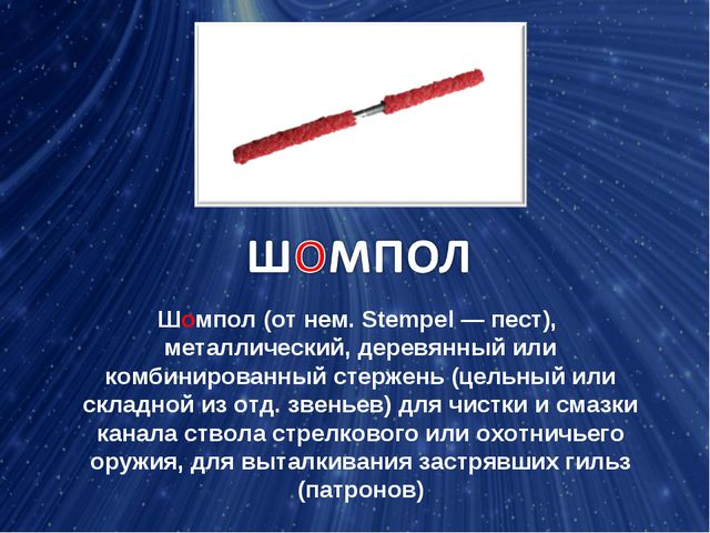 Шомпол(от нем. Stempel — пест), металлический, деревянный или комбинированны...