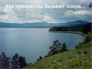 Как прекрасны бывают озера...