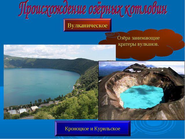 Вулканическое Озёра занимающие кратеры вулканов. Кроноцкое и Курильское