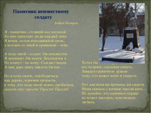 Памятник неизвестному солдату Андрей Козырев Я - памятник, стоящий над могило