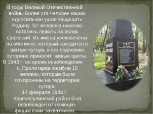 В годы Великой Отечественной войны более ста человек наших односельчан ушли з