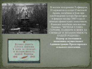 В могиле похоронено 5 офицеров, 10 сержантов и солдат Советской Армии, погиб