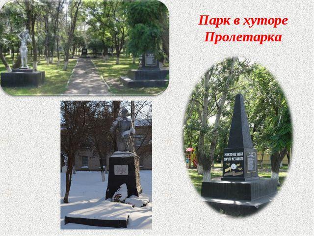 Парк в хуторе Пролетарка