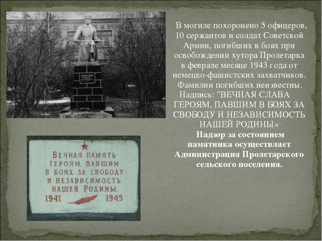 В могиле похоронено 5 офицеров, 10 сержантов и солдат Советской Армии, погиб...