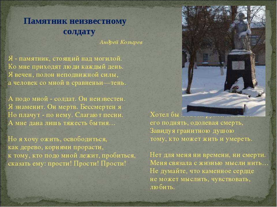 Памятник неизвестному солдату Андрей Козырев Я - памятник, стоящий над могило...