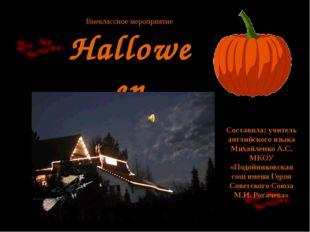 Внеклассное мероприятие Halloween Составила: учитель английского языка Михайл
