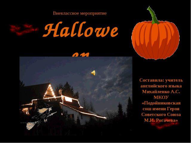 Внеклассное мероприятие Halloween Составила: учитель английского языка Михайл...