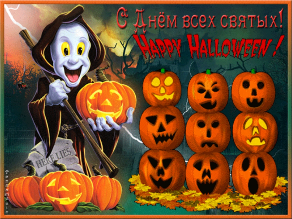 Поздравления с хэллоуином прикольные