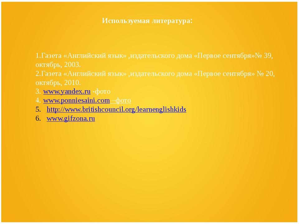 Используемая литература: 1.Газета «Английский язык» ,издательского дома «Перв...