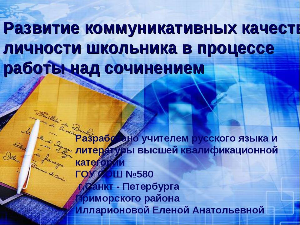Разработано учителем русского языка и литературы высшей квалификационной кате...