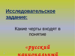 Исследовательское задание: Какие черты входят в понятие «русский национальный