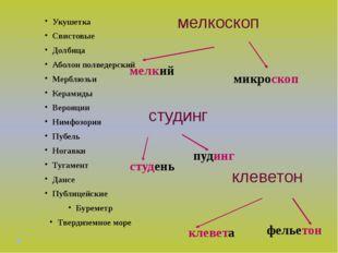Укушетка Свистовые Долбица Аболон полведерский Мерблюзьи Керамиды Верояции Н