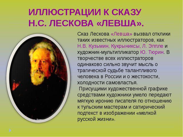 Сказ Лескова «Левша» вызвал отклики таких известных иллюстраторов, как Н.В....