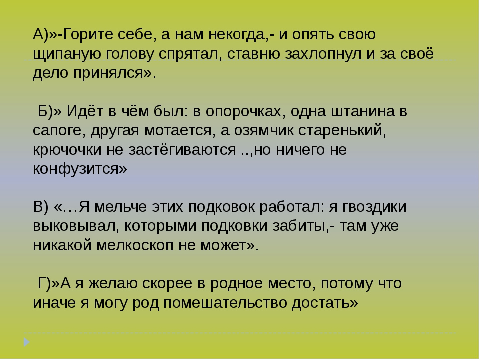 А)»-Горите себе, а нам некогда,- и опять свою щипаную голову спрятал, ставню...