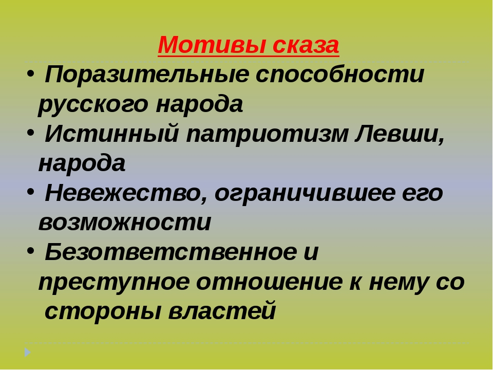 Мотивы сказа Поразительные способности русского народа Истинный патриотизм Ле...