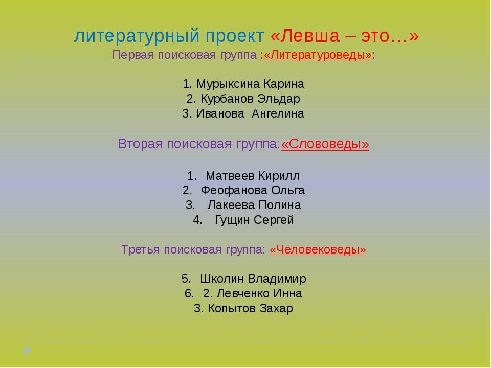 литературный проект «Левша – это…» Первая поисковая группа :«Литературоведы»...