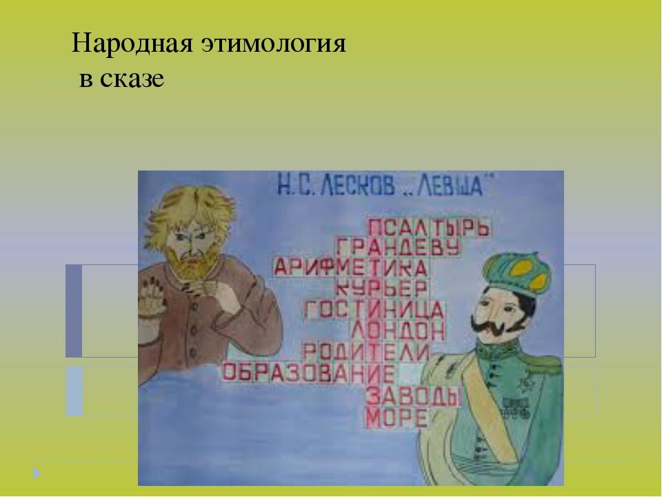 Народная этимология в сказе
