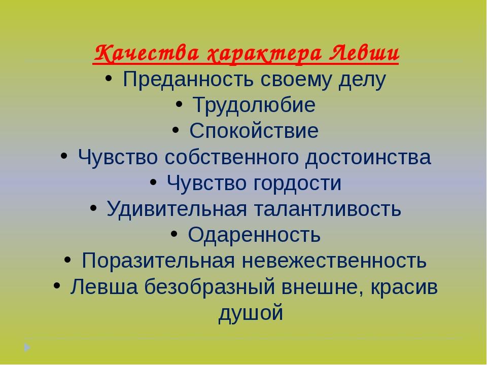 Качества характера Левши Преданность своему делу Трудолюбие Спокойствие Чувст...