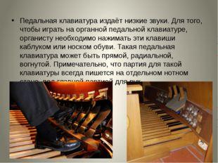 Педальная клавиатура издаёт низкие звуки. Для того, чтобы играть на органной