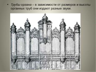 Трубы органа – в зависимости от размеров и высоты органных труб они издают ра