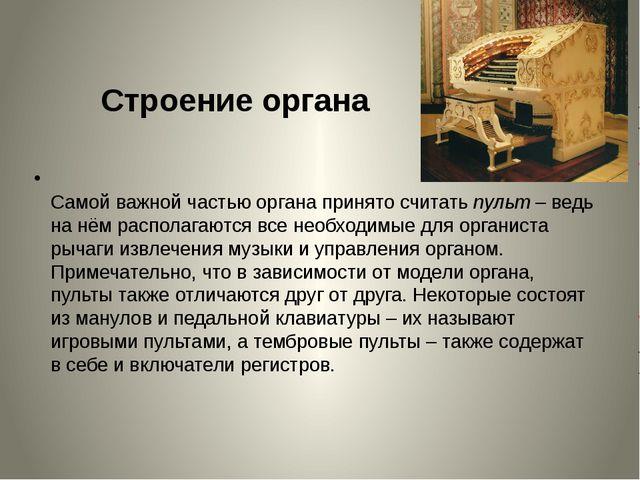 Строение органа Самой важной частью органа принято считать пульт – ведь на нё...