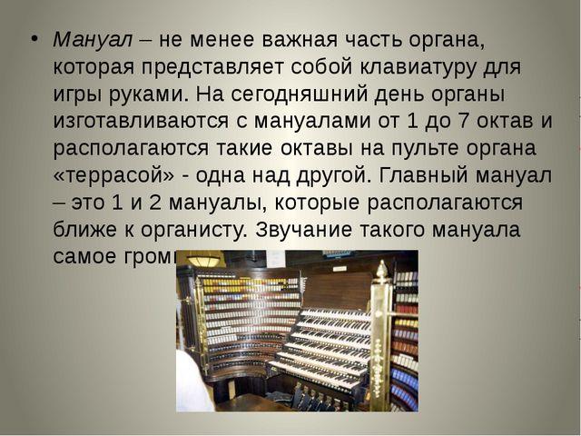 Мануал – не менее важная часть органа, которая представляет собой клавиатуру...