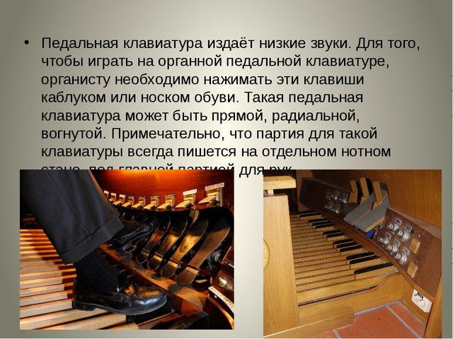 Педальная клавиатура издаёт низкие звуки. Для того, чтобы играть на органной...