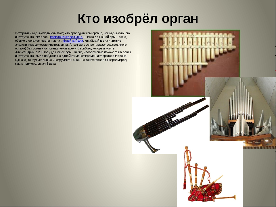 Кто изобрёл орган Историки и музыковеды считают, что прародителем органа, как...