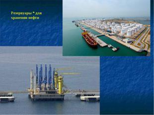 Резервуары * для хранения нефти