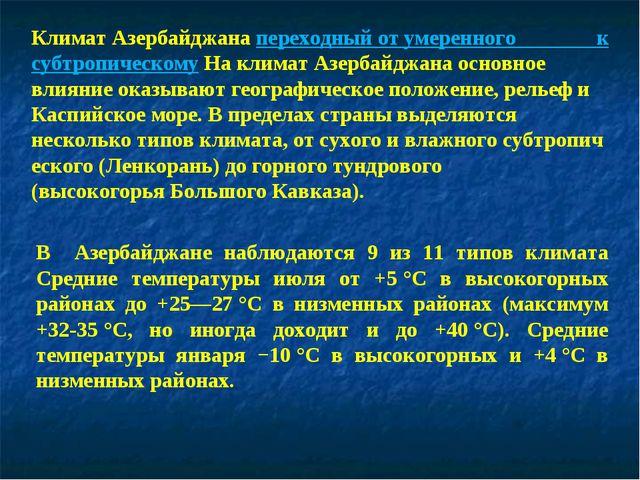 В Азербайджане наблюдаются 9 из 11 типов климата Средние температуры июля от...