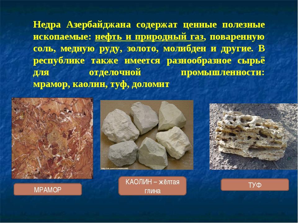 Недра Азербайджана содержат ценные полезные ископаемые: нефть и природный газ...