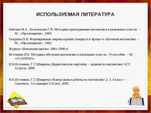 ИСПОЛЬЗУЕМАЯ ЛИТЕРАТУРА Бантова М.А., Бельтюкова Г.В. Методика преподавания м