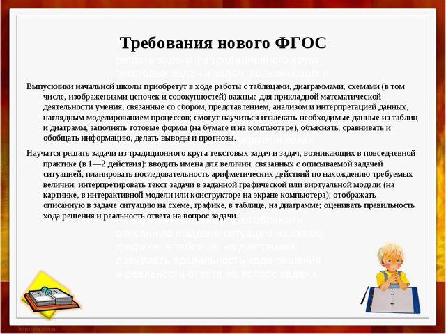 решать задачи из традиционного круга текстовых задач и задач, возникающих в п...