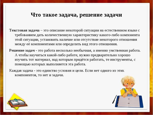 Что такое задача, решение задачи Текстовая задача – это описание некоторой си...