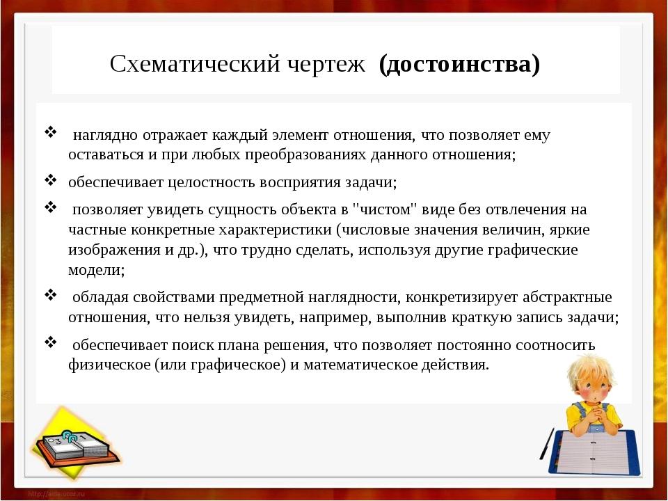 Схематический чертеж (достоинства) наглядно отражает каждый элемент отношения...